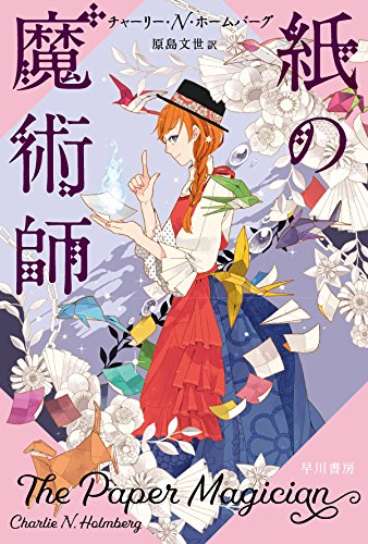 紙の魔術師 (ハヤカワ文庫FT)