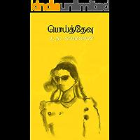 பொய்த்தேவு (Tamil Edition)