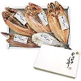 ギフト 干物 セット 北海道産 ほっけ さんま かれい にしん さば 5種 真空パック 真空パック 無添加 北国からの贈り物