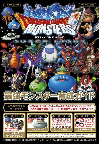 dragon quest v monster guide