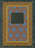 Splendors of Qur'an Calligraphy and Illumination