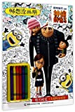 Despicable Me (3 Painting Volume) (Chinese Edition)