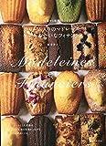 クリーム入りのマドレーヌ、ケーキみたいなフィナンシェ: パリ発! 定番から最新アレンジまで