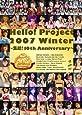 Hello!Project 2007 Winter ~集結!10th Anniversary~ [DVD]