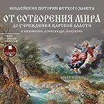 Bibleyskie istorii Vethogo Zaveta. Ot sotvoreniya mira do uchrezhdeniya tsarskoy vlasti | A. P. Lopuhin