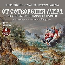 Bibleyskie istorii Vethogo Zaveta. Ot sotvoreniya mira do uchrezhdeniya tsarskoy vlasti