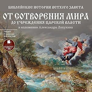 Bibleyskie istorii Vethogo Zaveta. Ot sotvoreniya mira do uchrezhdeniya tsarskoy vlasti Audiobook