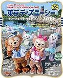 東京ディズニーシー パーフェクトガイドブック 2019 東京ディズニーリゾート35周年Special (My Tokyo Disney Resort)