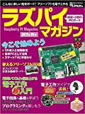ラズパイマガジン2015年秋号 (日経BPパソコンベストムック)