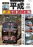 平成 鉄道できごと帖 (NEKO MOOK)
