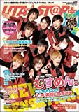 UTA★ST@R plus vol.3: 歌い手・踊り手・ビジュアル&インタビューブック (Gakken Mook)