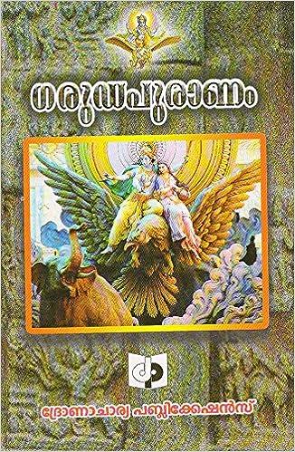 Sri garuda puranam tamil pdf free download