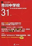 市川中学校 平成31年度用 【過去7年分収録】 (中学別入試問題シリーズP1)
