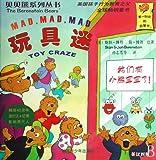 Toy Craze  (English-Chinese Bilingual) (Chinese Edition)