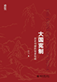 大国宪制——历史中国的制度构成