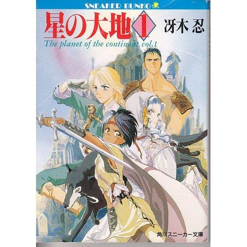 星の大地〈1〉 (角川文庫―スニーカー文庫)