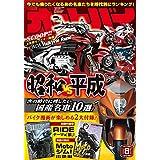 オートバイ 2018年8月号 別冊付録 オートバイ RIDE・Motoジム!出張編