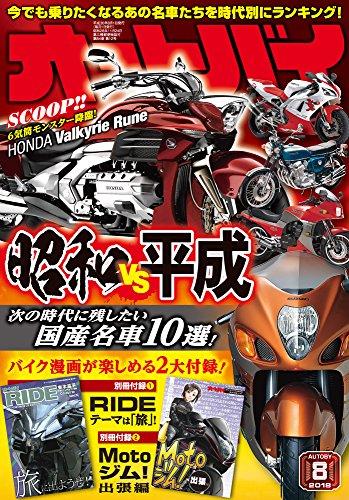 オートバイ 2018年8月号 画像 A