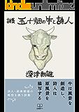 詩集 五十畑の牛と詩人 (22世紀アート)