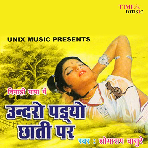 Amazon.com: Koyal Si Kari Kari Boli Chhai Pyari Pyari: Shobharam