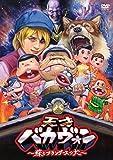 Tensai Bakabon - Yomigaeru Flanders No Inu [Japan DVD] SDP-1147