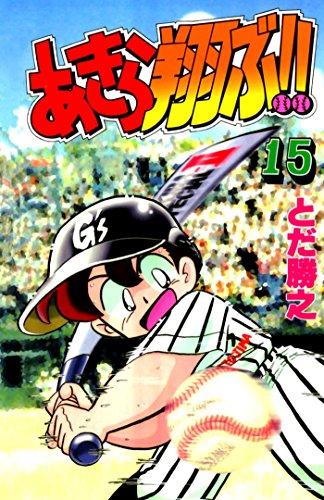 Akira Tobu 15 (Japanese Edition)