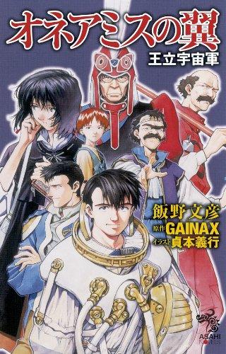 Royal Space Force Wings of Honneamise (Asahi Noberuzu) (2010) ISBN: 4022739495 [Japanese Import]