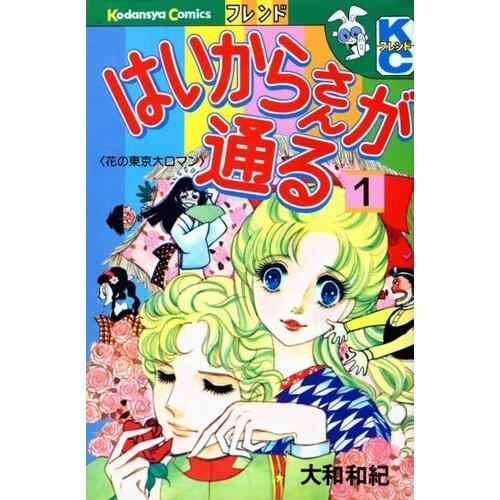 はいからさんが通る―花の東京大ロマン (1) (講談社コミックスフレンド (676巻))