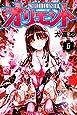 オリエント(6) (講談社コミックス)