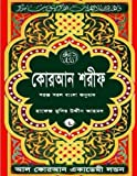 Quran Shareef: Simple Bengali Bangla Translation: Published by Al Quran Academi London