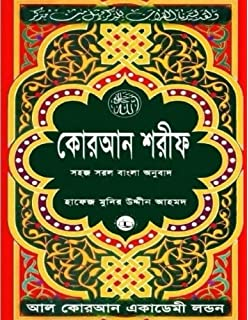 Buy The Holy Bible: Bengali Book Online at Low Prices in India | The