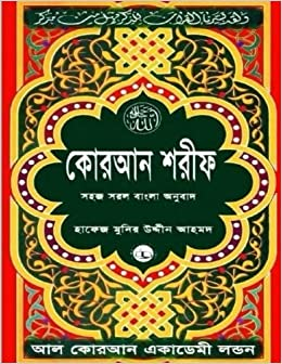 Arabic To Bangla Quran Pdf