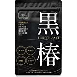 白髪 サプリメント 「黒椿」 黒ゴマ 黒ウコン 亜鉛 ビオチン 90粒 30日分