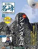 日本の名峰 DVD付きマガジン 12号 (ジャンダルム) [分冊百科] (DVD付)