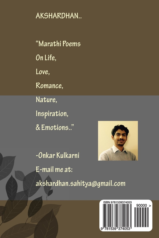 Buy Akshardhan: Marathi Poems on Life, Love, Romance, Nature