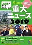 2020年度中学受験用 2019重大ニュース (日能研ブックス)
