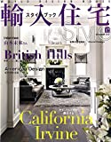 輸入住宅スタイルブック Vol.17 (NEKO MOOK)