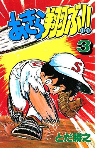Akira Tobu 3 (Japanese Edition)