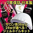 ネイルLEDライトで唯一2年保証で日本製!サロン用LED36wとLED24wが選べる!ジェルネイルキット カラージェル付セットn2