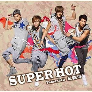 『SUPER HOT 』
