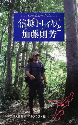 インタビューブック 信越トレイルと加藤則芳