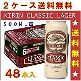 キリン クラシックラガー 500ML缶ビール 24本入×2ケース