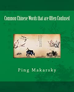 Common Chinese Words that are Often Confused