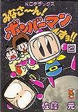 2 Super Bomberman for Hen is Yo! Bomberman Mmm considered! (Comic bonbon deluxe) (1997) ISBN: 4063197719 [Japanese Import]