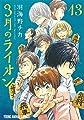 3月のライオン おでかけエコバッグ付き特装版 13 (ヤングアニマルコミックス)