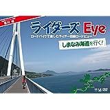 栗村修のライダーズ・eye Vol.2 しまなみ海道を行く!~ロードバイクで楽しむライダー目線ロードビュー~ [DVD]