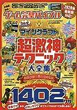 ゲーム完璧バイブル(マインクラフト超激神テクニック大全集) (100%ムックシリーズ)