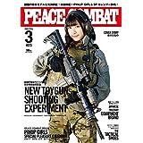PEACE COMBAT 2018年3月号 小さい表紙画像
