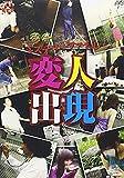 怪奇ミステリーファイル 変人出現 [DVD]