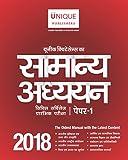 Unique General Studies Paper -I (Hindi)- 2018